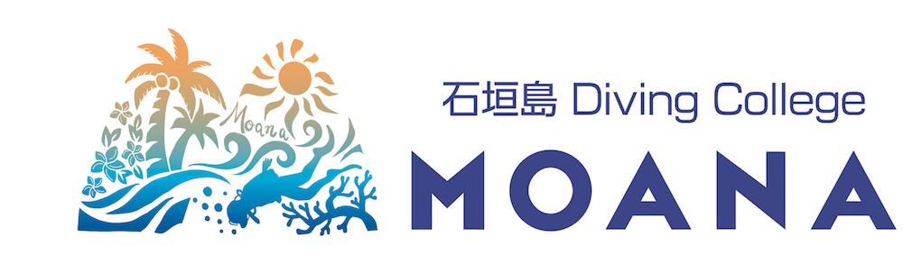 石垣島ダイビングライセンス(PADI)講習専門店『モアナ』