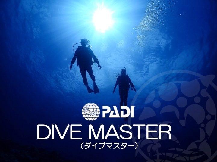 石垣島PADIダイブマスター