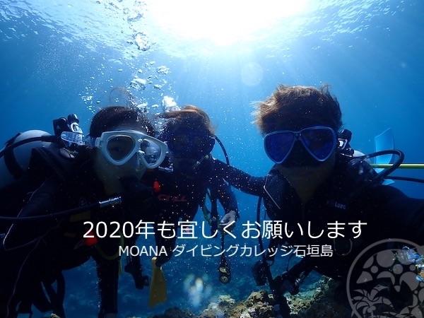 2020年石垣島ダイビングライセンス