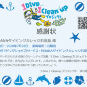 1dive1cleanupプロジェクト