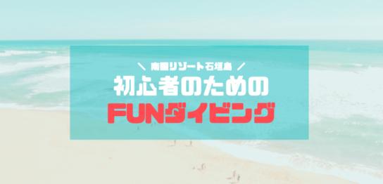 石垣島、初心者のためのファンダイビング