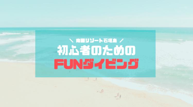 【石垣島】初心者のためのファンダイビング【経験本数30本未満】