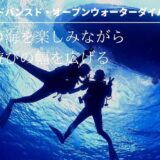 PADIアドバンスド・オープンウォーターダイバーコース【石垣島】