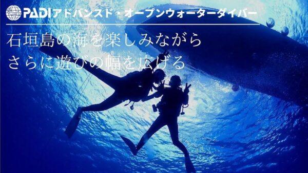 MOANAダイビングカレッジ石垣島のアドバンス講習です