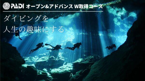 石垣島オープンウォーターとアドバンスのダブル取得コースです