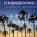 【日本最南端】PADIインストラクター開発コース(IDC)開催のお知らせ